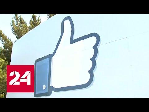 Скандал вокруг Facebook набирает обороты - Россия 24