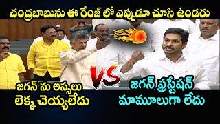 చంద్రబాబును ఈ రేంజ్ లో ఎప్పుడూ చూసి ఉండరు | Chandrababu Reverse BLAST on Ys Jagan | Telugu Today