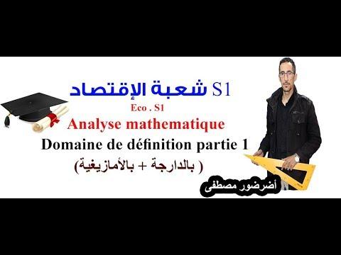 Analyse math S1 ( Economie ): Domaine de définition partie 1 (بالدارجة + بالأمازيغية )