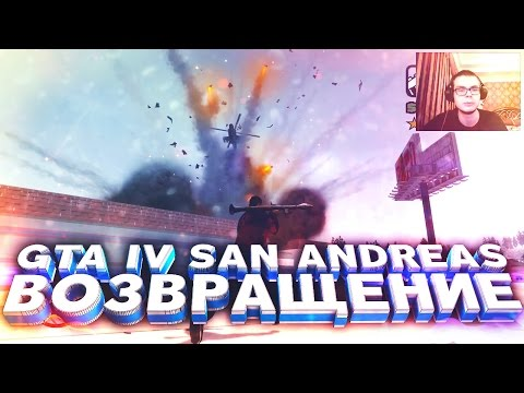 GTA IV San Andreas - ВОЗВРАЩЕНИЕ!