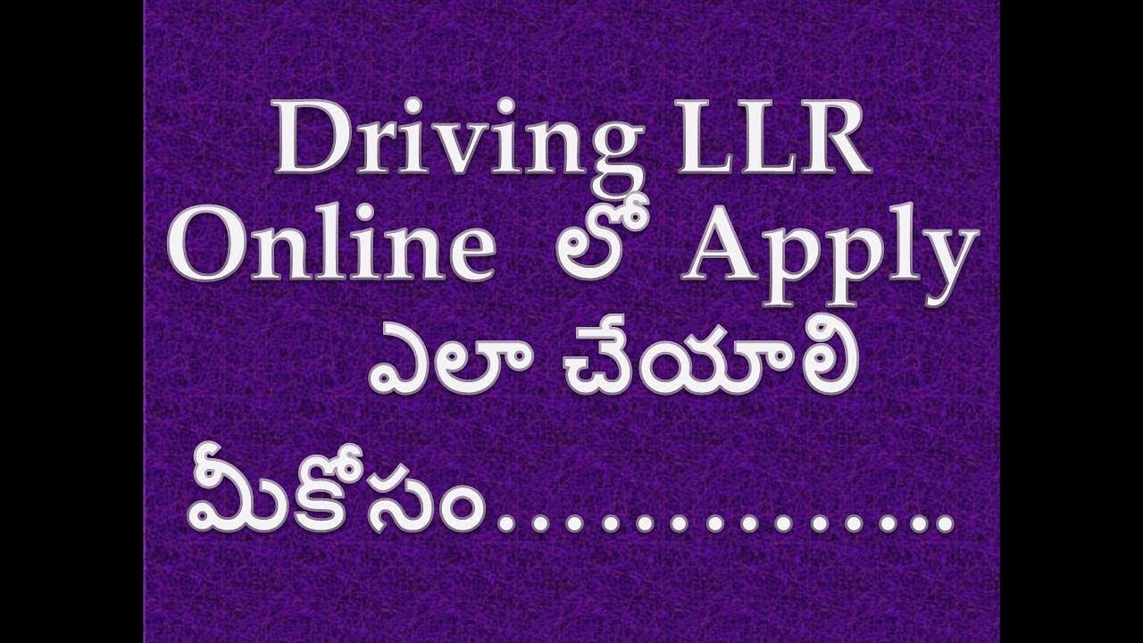 How to apply llr learner licence test in online youtube how to apply llr learner licence test in online buycottarizona Image collections