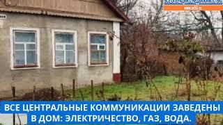 Дом у двух морей!  ст. Варениковская - 1 600 000 руб.