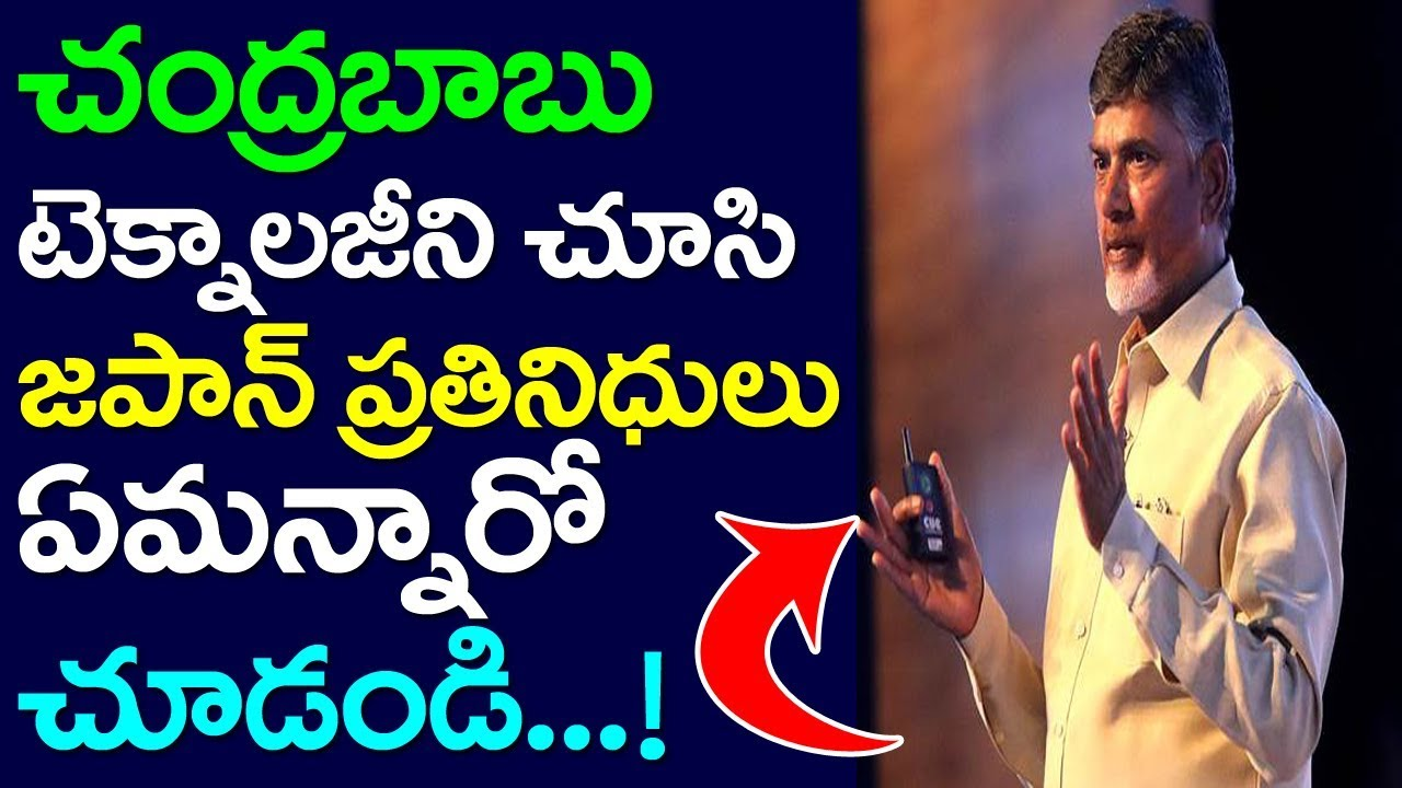 Japan Representatives Comments On CM Chandrababu Technology Usage | Take One Media | Andhra Pradesh