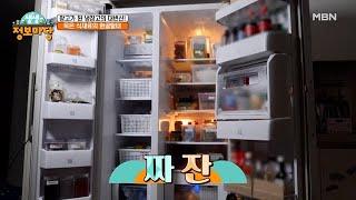 집에 돌아다니는 물건들로 냉장고 정리하는 방법 공개! …