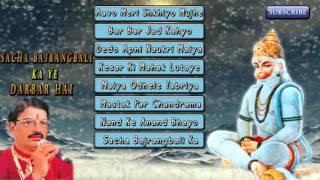 Latest Hindi Bhajan 2015 | Sacha Bajrangbali Ka Ye Darbar | Hanumanji Bhajan | FULL AUDIO SONGS