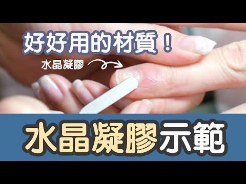 水晶凝膠示範:超硬又好用的材質-基礎日常 凝膠指甲教學
