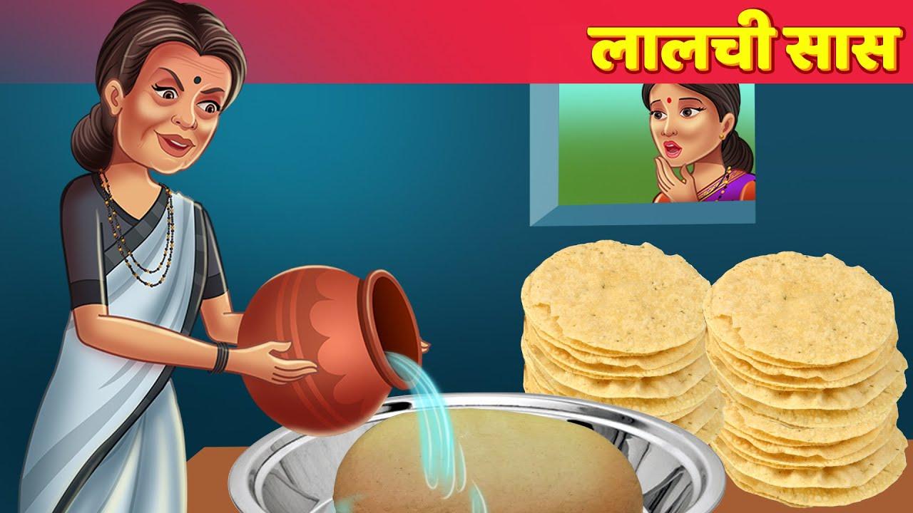 Lalachi Saas | Hindi Kahaniya | Lalchi Kahani | Moral Stories & Hindi Fairy Tales