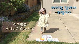 [독후활동] Arts & Crafts 책 읽고 창작활동…