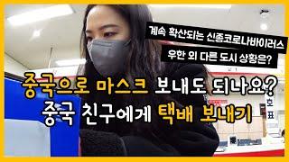 중국으로 마스크 택배 보내도 되나요? 중국 세관 마스크…