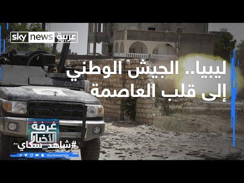 ليبيا.. الجيش الوطني إلى قلب العاصمة  - نشر قبل 7 ساعة