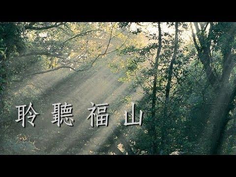 聆聽福山 ( 福山植物園「聲音劇場」之播放影片 )