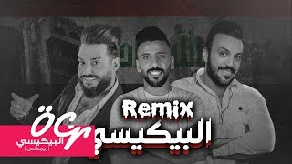 البيكيسي ( ريمكس ) جلال الزين وغزوان الفهد 2019