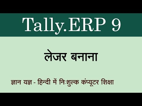 Tally.ERP 9 in Hindi ( Ledger Creation ) Part 17