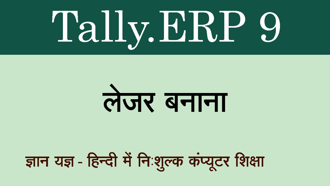 TALLY 9 LEARNING BOOK PDF IN HINDI