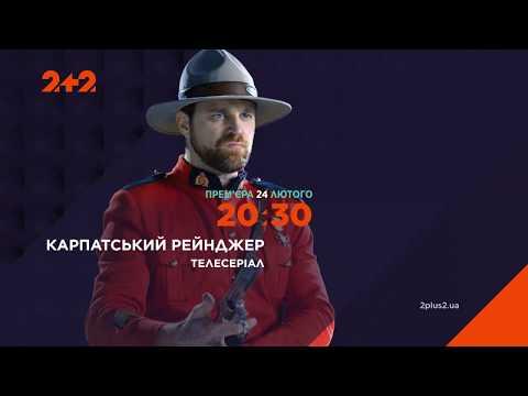 Карпатський рейнджер - не пропустіть новий серіал на 2+2