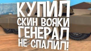 КУПИЛ СКИН ВОЕННОГО, ГЕНЕРАЛ НЕ СПАЛИЛ - DIAMOND RP