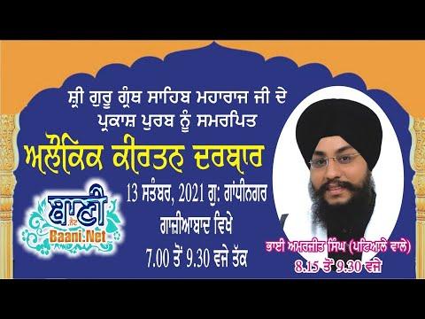 Live-Now-Gurmat-Kirtan-Bhai-Amarjeet-Singh-Ji-Patiala-Wale-Gaziabad-13-Sept-2021