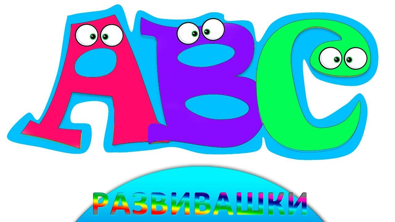Английский для малышей Учим Буквы Английский Алфавит ...
