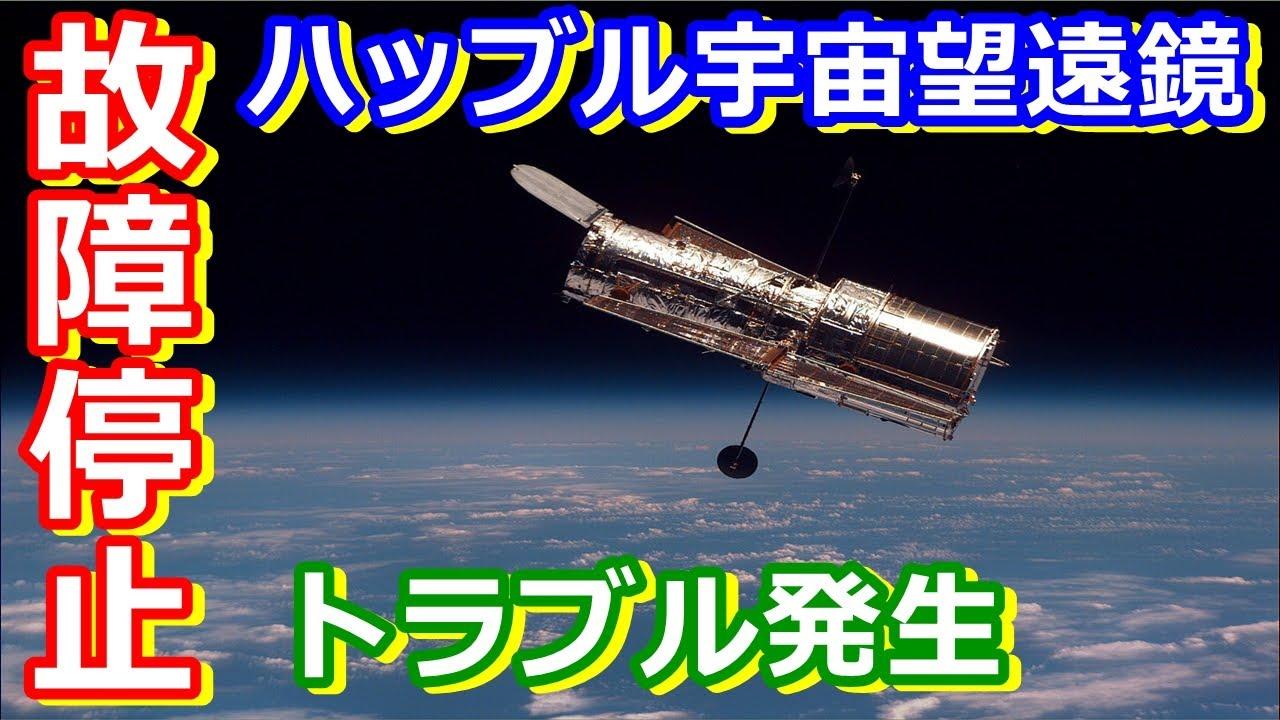 【ゆっくり解説】故障発生で大ピンチ! ハッブル宇宙望遠鏡になにが起きているのか解説
