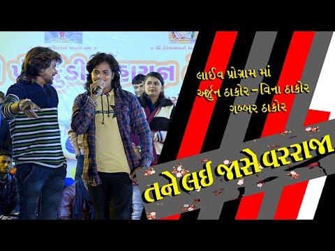 Arjun Thakor@vina Thakor Live Program Ranavash