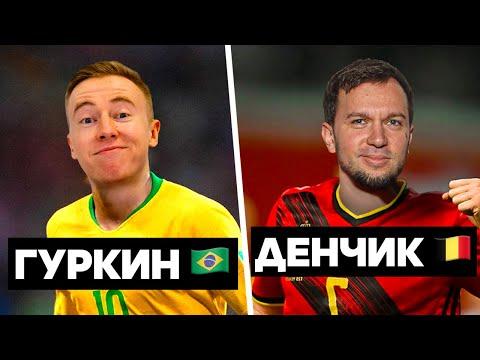 КУБОК ФИФЕРОВ 2021/ ГУРКИН 🇧🇷 против ДЕНЧИКА 🇧🇪 / 2 ТУР