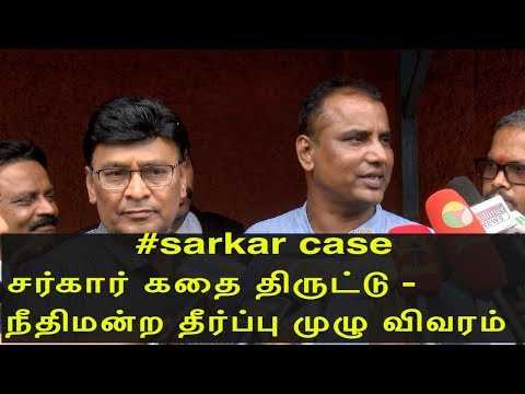 sarkar story issue ar murugadoss to give credits to  Varun Rajendran  sarkar case full details tamil news live  Early this month, writer and assistant director Varun Rajendran alleged that the story of AR Murugadoss's Sarkar bears a striking resemblance with his work titled Sengol. He filed a petition with the Madras High Court, seeking remuneration of Rs 30 lakhs from director AR Murugadoss and producer Kalanidhi Maran of Sun Pictures. According to the latest development, Varun Rajendran and AR Murugadoss reached a compromise on October 29. However, the details regarding the compromise , ar murugadoss accepted to give opening credits to  Varun Rajendran as a original creator of the story   sarkar story issue, ar murugadoss, sarkar issue, sarkar case, #sarkar, sarkar latest news, sarkar news, sarkar, sarkar news tamil,   tamil news today    For More tamil news, tamil news today, latest tamil news, kollywood news, kollywood tamil news Please Subscribe to red pix 24x7 https://goo.gl/bzRyDm  #kollywoodnews sun tv news sun news live sun news   red pix 24x7 is online tv news channel and a free online tv