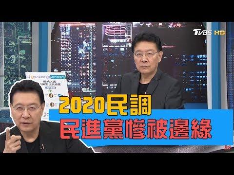 民調:韓國瑜44%vs.蔡英文38%!民進黨慘被邊緣化?少康戰情室 20190520