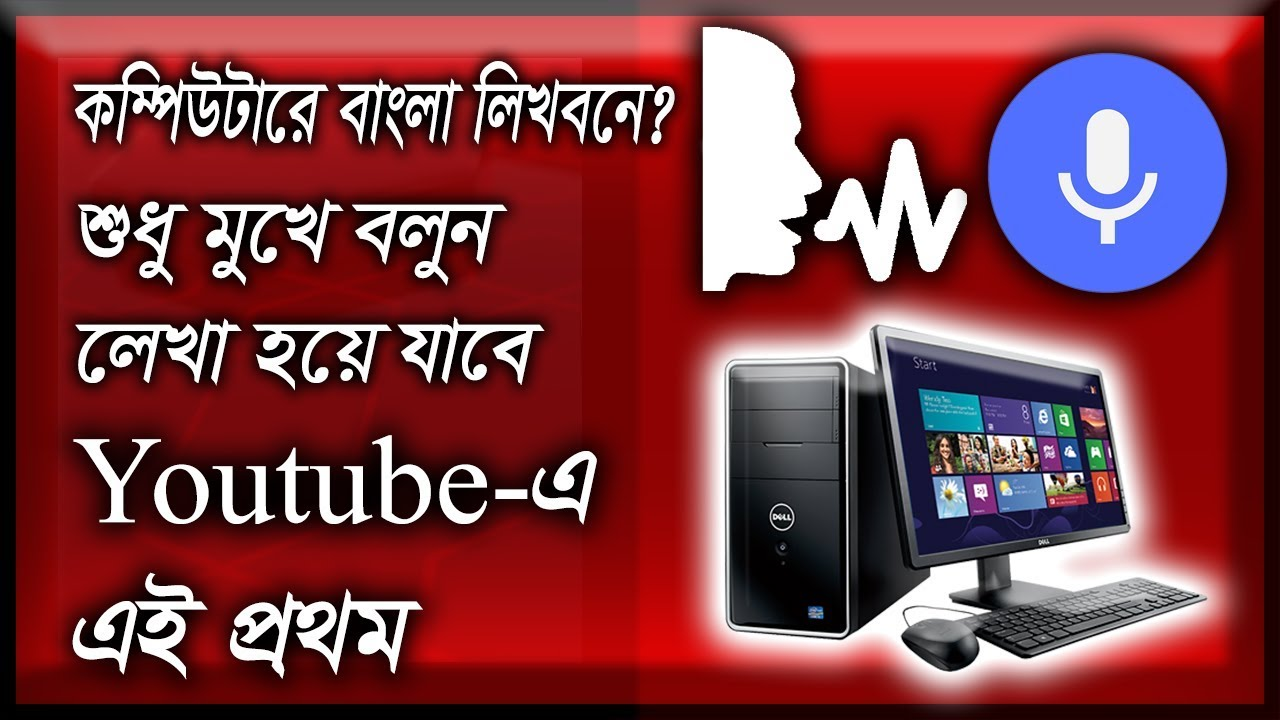 Bangla Voice Typing On Pc  Automatic Bangla Voice Typing   #BanglaVoiceTyping#