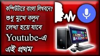 Bangla Voice Typing On Pc.  Automatic Bangla Voice Typing. #BanglaVoiceTyping# screenshot 3