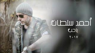 Ahmad Sultan - Ya Hob - Lyrics Video | أحمد سلطان - يا حب - كلمات