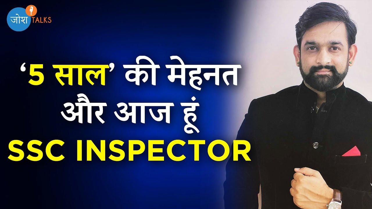 सब कुछ हार गए हो तो इस Inspector की कहानी सुनो 🔥| @Deependra singh shaktawat  | Josh Talks Hindi