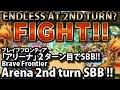 ブレイブフロンティア【「アリーナ」2ターン目でSBB!!】 Brave Frontier Arena 2nd turn SBB !!
