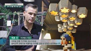 암스테르담 플라스틱 쓰레기로 만들어진 가구(!) 다큐 플러스 - 착한 경영 세상을 알리다 1부