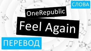 Скачать OneRepublic Feel Again Перевод песни На русском Слова Текст
