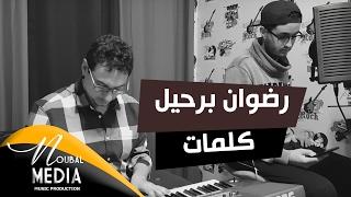 RedOne Berhil - Kalimat (Majida El Roumi Cover) | 2017 | (رضوان برحيل ـ كلمات (ماجدة الرومي