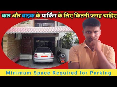 Minimum Space Required for Parking   कार और बाइक पार्किंग के लिए कितनी जगह चाहिए   Parking space req