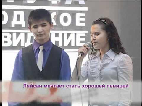 Азат Искужин Ляйсан Нурыева телепробы.mp4