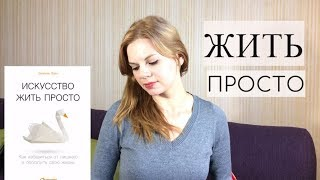 иСКУССТВО ЖИТЬ ПРОСТО /Читаю и ПРИМЕНЯЮ НА ПРАКТИКЕ /Alex Sandrina