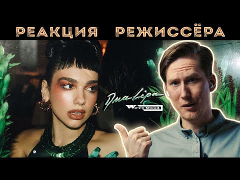 РЕАКЦИЯ РЕЖИССЁРА на клип Dua Lipa - We're Good | *РАЗБОР*