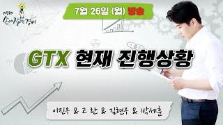 """[이진우의 손에 잡히는 경제] """"GTX-A,B…"""