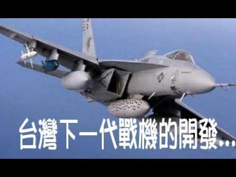 台灣下一代戰機開發 借鏡歐洲?