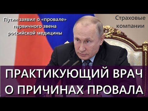 Путин заявил о провале первичного звена медицины. Лекция практика о причинах этого провала