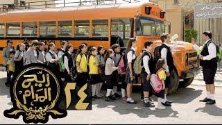 مسلسل ريح المدام - الحلقة الرابعة والعشرون   رحلة المدرسة   Rayah Al Madam - Eps 24
