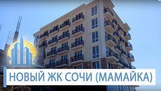 НОВЫЙ ЖК В СОЧИ на Мамайке! Квартира в Сочи с видом на море // Недвижимость Сочи 2018