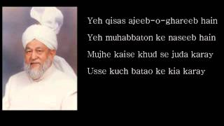 Mere Dard Ki Jo with Poetry (Lyrics) -  by Khalifatul Masih IV (ra)
