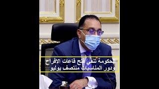 الحكومة تنفي اعادة فتح قاعات الافراح ودور المناسبات منتصف يوليو وتوضح مواعيد الجديد لفتح القاعات