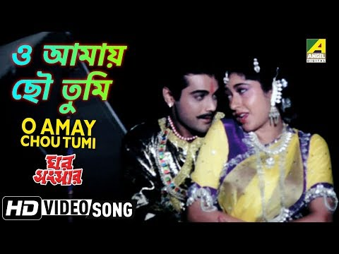 O Amay Chou Tumi | Ghar Sansar | Bengali Movie - Romantic Video Song | Prosenjit | Satabdi