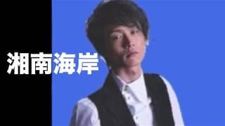 真田ナオキ - 湘南海岸