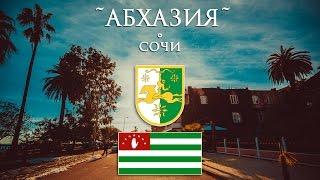#24. Абхазия. Свадьба.Стрельба с автомата, мерседесы AMG.Сочи