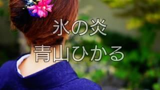 春日井茶々さんのママが大好きな歌です.